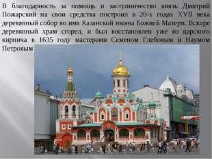 В благодарность за помощь и заступничество князь Дмитрий Пожарский на свои ср