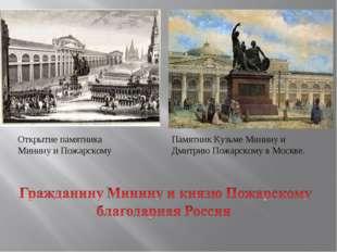 Памятник Кузьме Минину и Дмитрию Пожарскому в Москве. Открытие памятника Мини