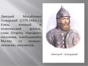 Дмитрий Михайлович Пожарский (1578-1642г.г.) Князь, военный и политический де