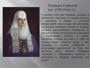 Патриарх Гермоген. (ок. 1530-1612г.г.) С декабря 1610 года Патриарх, находясь
