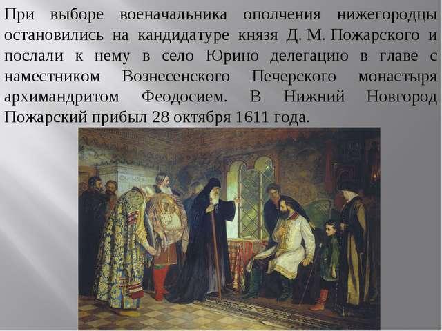 При выборе военачальника ополчения нижегородцы остановились на кандидатуре кн...