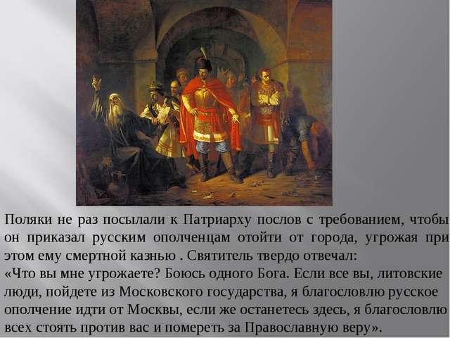 Поляки не раз посылали к Патриарху послов с требованием, чтобы он приказал ру...