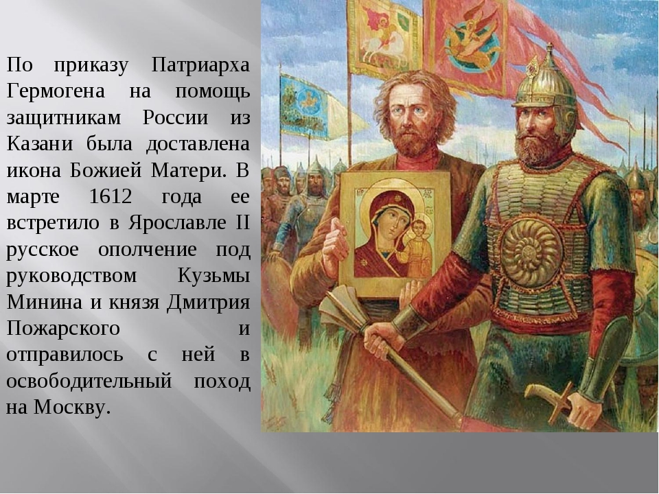 По приказу Патриарха Гермогена на помощь защитникам России из Казани была дос...