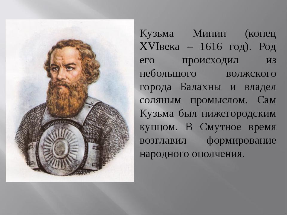 Краткий доклад о минине и пожарском 3991