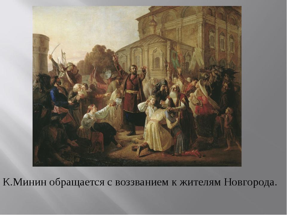 К.Минин обращается с воззванием к жителям Новгорода.