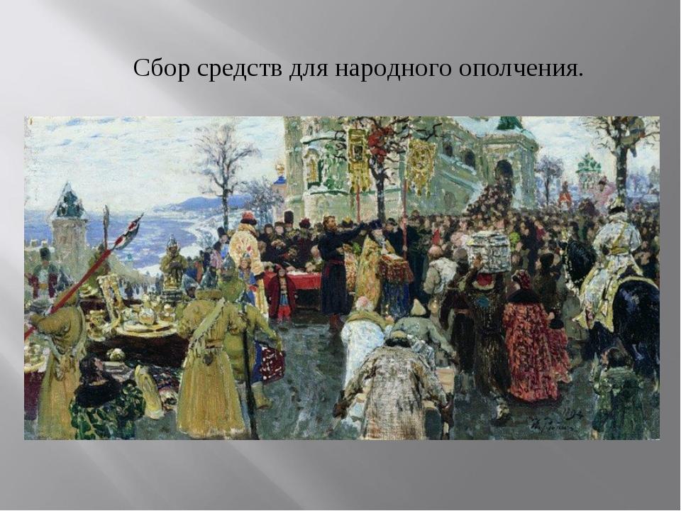 Сбор средств для народного ополчения.