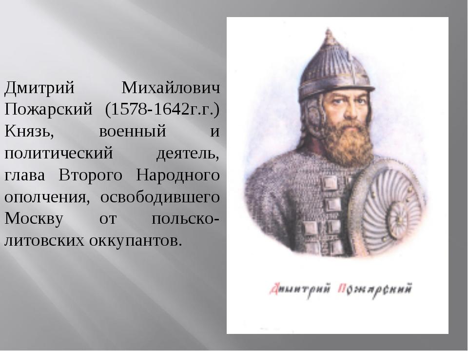 Дмитрий Михайлович Пожарский (1578-1642г.г.) Князь, военный и политический де...