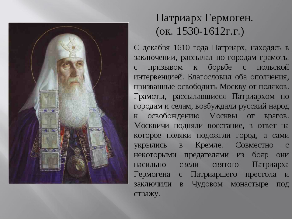 Патриарх Гермоген. (ок. 1530-1612г.г.) С декабря 1610 года Патриарх, находясь...