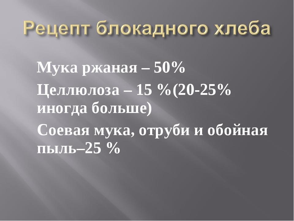 Мука ржаная – 50% Целлюлоза – 15 %(20-25% иногда больше) Соевая мука, отруби...