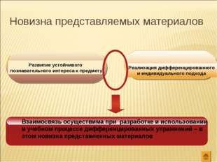 Новизна представляемых материалов Развитие устойчивого познавательного интере