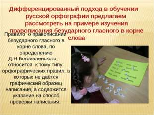 Дифференцированный подход в обучении русской орфографии предлагаем рассмотрет