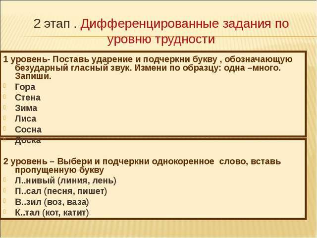 2 этап . Дифференцированные задания по уровню трудности 1 уровень- Поставь уд...