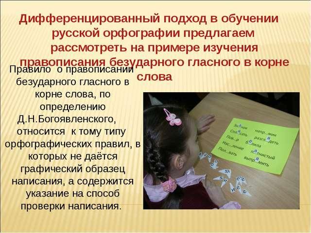 Дифференцированный подход в обучении русской орфографии предлагаем рассмотрет...