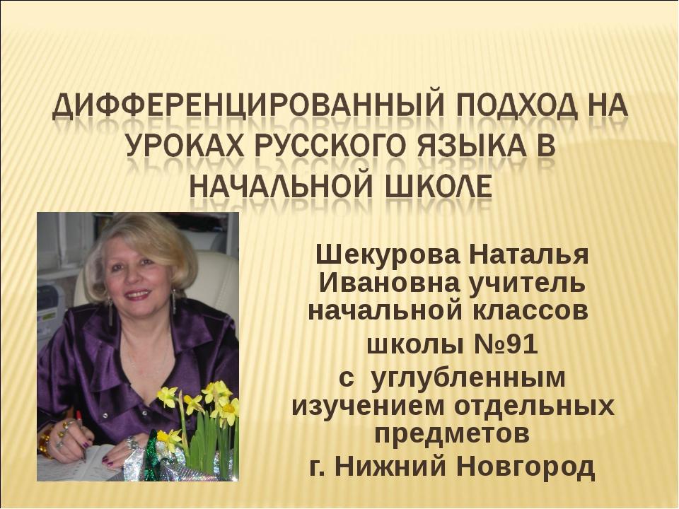 Шекурова Наталья Ивановна учитель начальной классов школы №91 с углубленным и...
