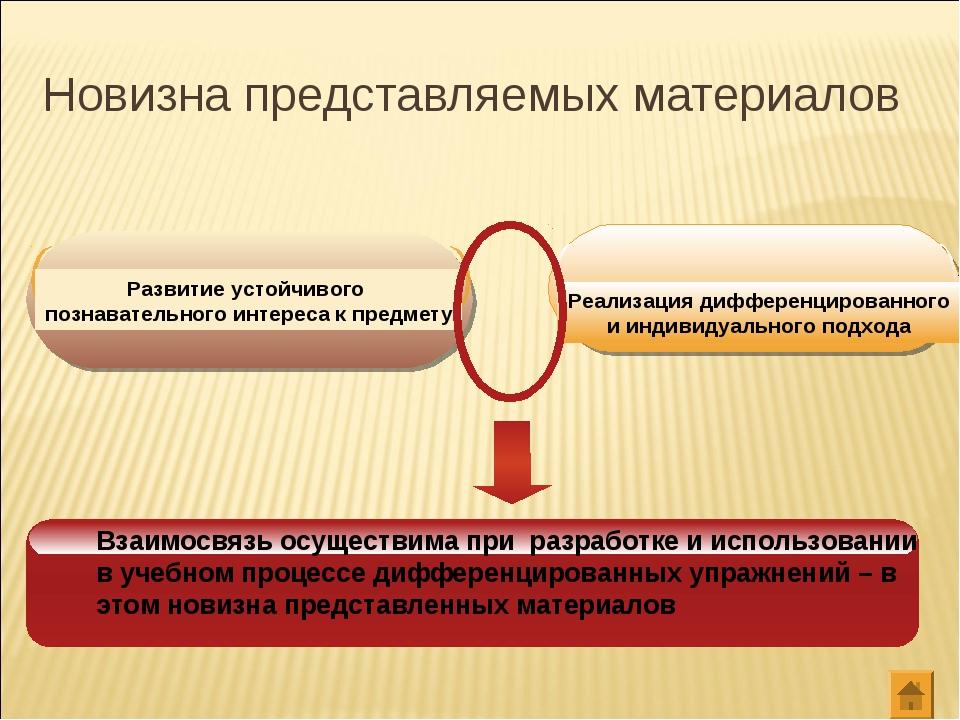 Новизна представляемых материалов Развитие устойчивого познавательного интере...