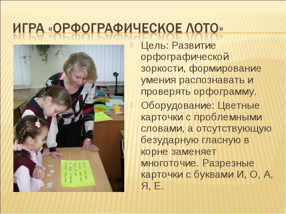 Цель: Развитие орфографической зоркости, формирование умения распознавать и п...