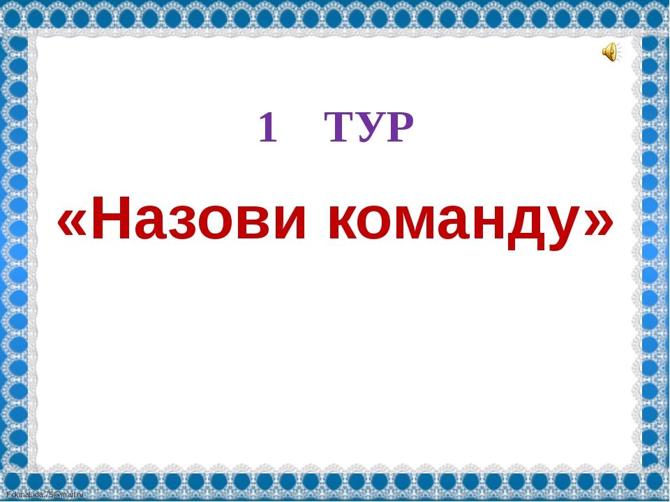 1 ТУР «Назови команду» FokinaLida.75@mail.ru