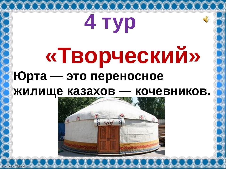 4 тур «Творческий» Юрта— это переносное жилище казахов— кочевников. FokinaL...