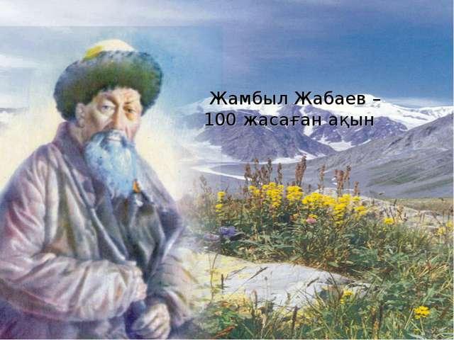 Жамбыл Жабаев – 100 жасаған ақын