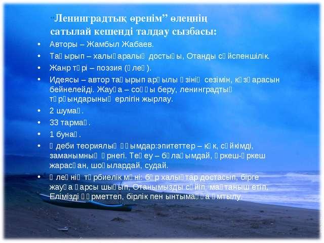 """""""Ленинградтық өренім"""" өлеңнің сатылай кешенді талдау сызбасы: Авторы – Жамбыл..."""