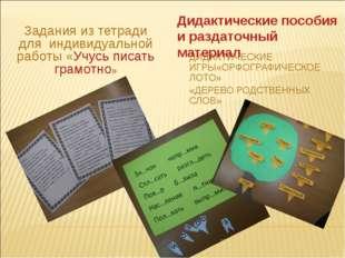Задания из тетради для индивидуальной работы «Учусь писать грамотно» ДИДАКТИЧ