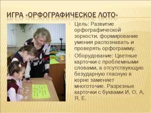 Цель: Развитие орфографической зоркости, формирование умения распознавать и п