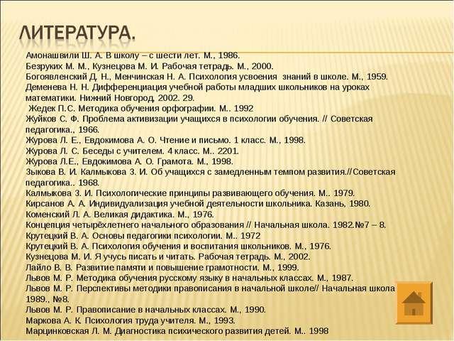 Амонашвили Ш. А. В школу – с шести лет. М., 1986. Безруких М. М., Кузнецова М...