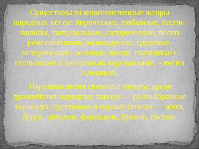 Существовали многочисленные жанры народных песен: лирические, любовные, песни...