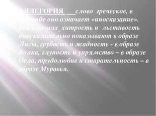 АЛЛЕГОРИЯ слово греческое, в переводе оно означает «иносказание». Так в ба