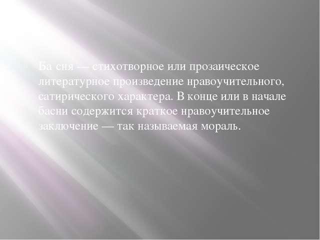 Ба́сня — стихотворное или прозаическое литературное произведение нравоучител...