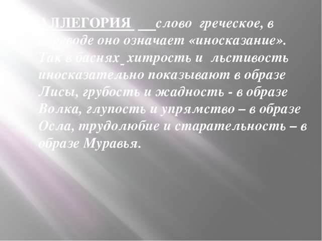 АЛЛЕГОРИЯ слово греческое, в переводе оно означает «иносказание». Так в ба...