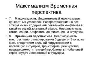 Максимализм Временная перспектива 7.Максимализм. Инфантильный максимализм це