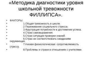 «Методика диагностики уровня школьной тревожности ФИЛЛИПСА». ФАКТОРЫ: 1.Общая