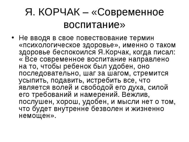 Я. КОРЧАК – «Современное воспитание» Не вводя в свое повествование термин «пс...