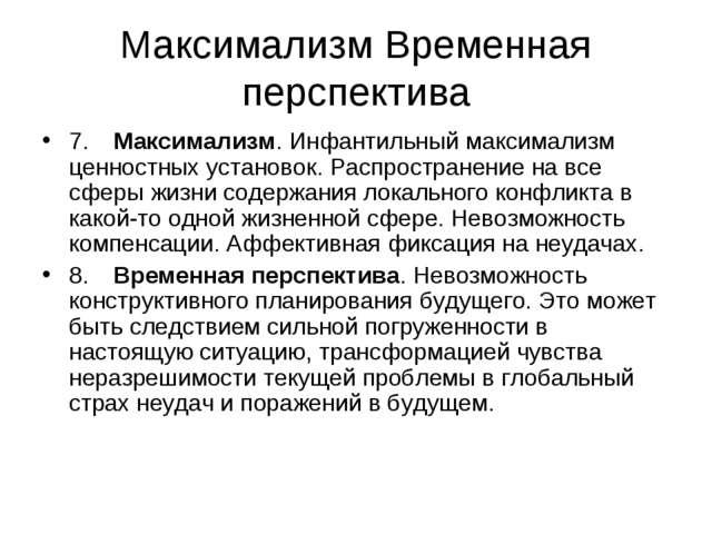Максимализм Временная перспектива 7.Максимализм. Инфантильный максимализм це...