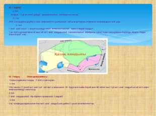 III. Қолдану 1-топ Хандық құрған кезеңдердің хронологиялық таблицасын жасау 2