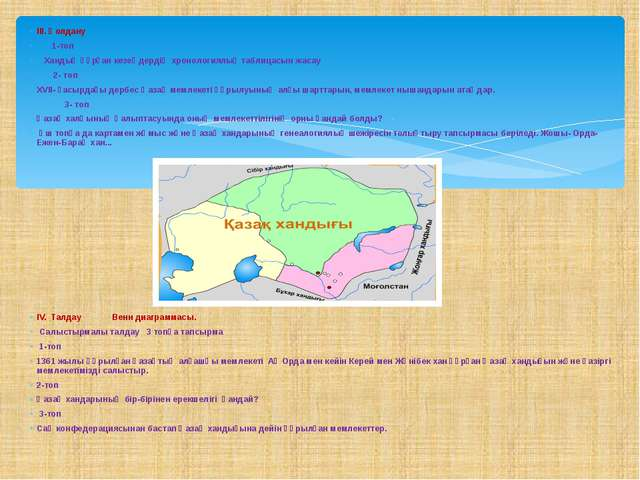 III. Қолдану 1-топ Хандық құрған кезеңдердің хронологиялық таблицасын жасау 2...