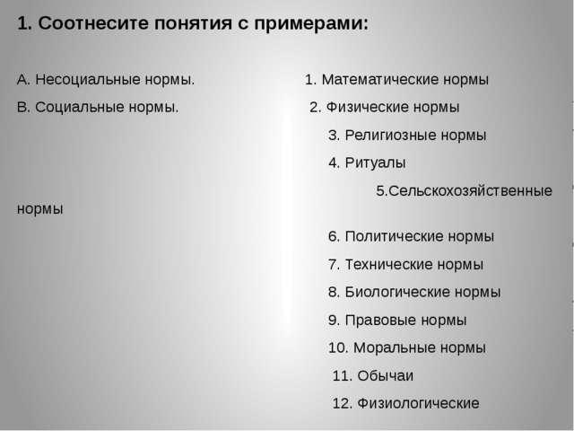 1. Соотнесите понятия с примерами: А. Несоциальные нормы. 1. Математические н...
