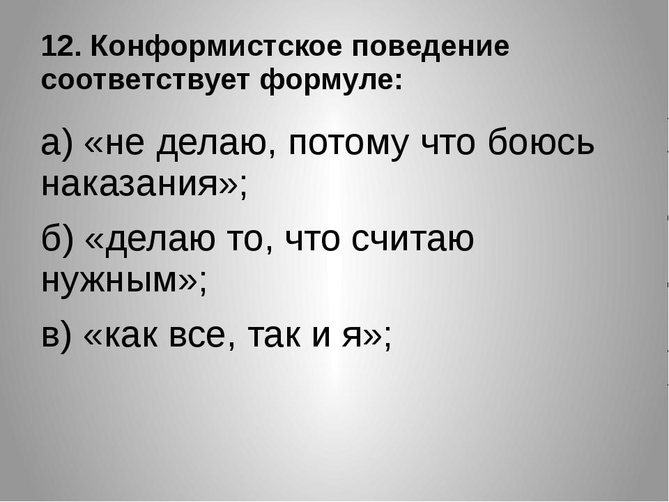 12. Конформистское поведение соответствует формуле: а) «не делаю, потому что...