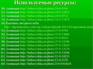 Используемые ресурсы: 30) Анимация http://liubavyshka.ru/photo/24-0-9764 31)