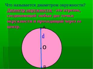 Что называется диаметром окружности? Диаметр окружности - это отрезок, соедин