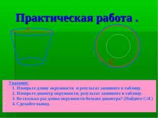 Практическая работа . Указание: 1. Измерьте длину окружности и результат зап