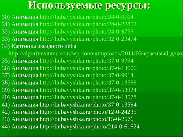 Используемые ресурсы: 30) Анимация http://liubavyshka.ru/photo/24-0-9764 31)...