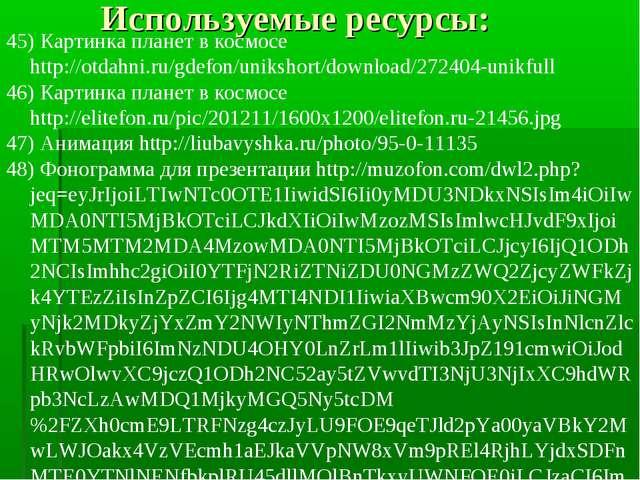 Используемые ресурсы: 45) Картинка планет в космосе http://otdahni.ru/gdefon...