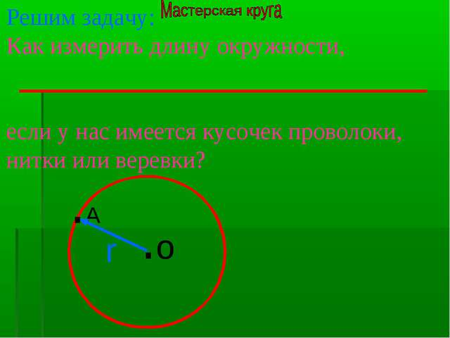 Решим задачу: Как измерить длину окружности, если у нас имеется кусочек прово...
