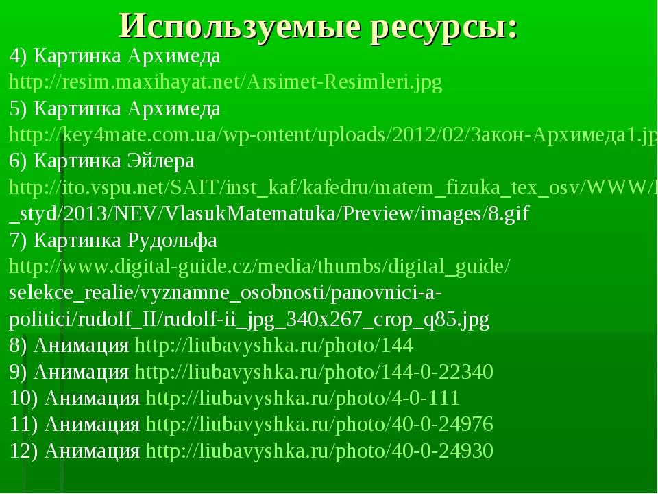 Используемые ресурсы: 4) Картинка Архимеда http://resim.maxihayat.net/Arsime...
