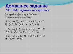 Домашнее задание П71 №9, задание на карточке Постройте фигурку «Рыбка» по точ