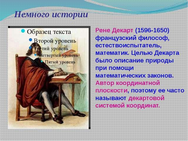 Немного истории Рене Декарт (1596-1650) французский философ, естествоиспытате...