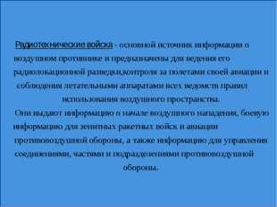 Радиотехнические войска - основной источник информации о воздушном противнике