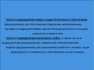 Части и подразделения связи и радиотехнического обеспечения предназначены для
